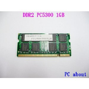 メーカ製 MacBook Pro/iMac用 200pin DDR2 メモリ 1GB PC2-5300/PC2-4200|pcaboutshop
