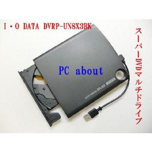 ★プラントメーカ【I・O DATA】 Win7標準対応 ポータブル USBスーパーDVDドライブ DVRP-UN8X3BK 外部電源不要★|pcaboutshop
