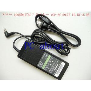 SONY/ソニ- 100%純正ACアダプター  VGP-AC19V27 (19.5V-3.9A) VGP-AC19V37,VGP-AC19V19,VGP-AC19V33すべて対応可