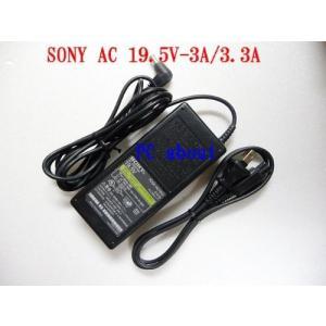 ソニー 純正ACアダプター VGP-AC19V39/VGP-AC19V48/VGP-AC19V43/VGP-AC19V67互換 19.5V