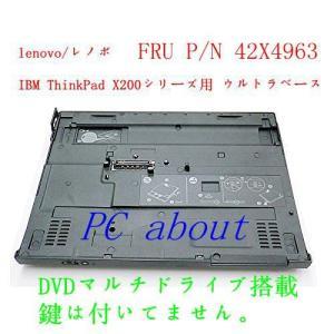 lenovo ThinkPad X200, X200s, X201, X201s用UltraBase/底座 DVDマルチドライブ搭載 FRU P/N 42X4963|pcaboutshop