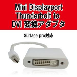 送料無料  Mini Displayport/Thunderbolt to DVI 変換アダプタ