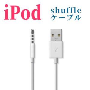 ipod shuffle 第3.4世 3.5mm プラグ-USB充電ケーブル