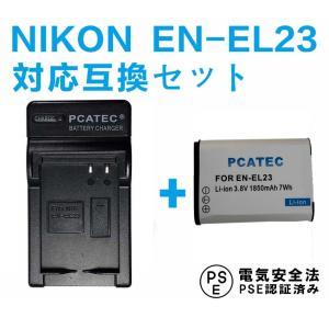 ニコン 互換バッテリー 充電器 セット NIKON EN-EL23 対応 COOLPIX P600