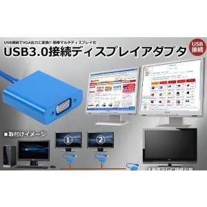 送料無料 USB 3.0 to VGA 変換 アダプター★マルチディスプレイ 最大6台まで接続可能【...