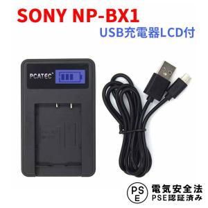 送料無料 SONY NP-BX1対応☆新型USB充電器☆LCD付4段階表示仕様☆デジカメ用USBバッ...