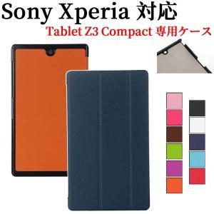 送料無料 Sony Xperia Tablet Z3 8インチ専用マグネット開閉式 スタンド機能付き...