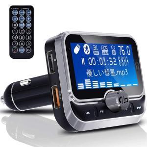 ブルートゥース USB充電 FMトランスミッター リモコン付き ハンズフリー通話 高音質 MP3 有...