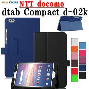 ドコモ ディータブ コンパクト Docomo dtab Compact d-02k/d-01J / dtab d-02H 選択可 タブレット ケース カバー 保護 スタンド機能 PUレザーの画像