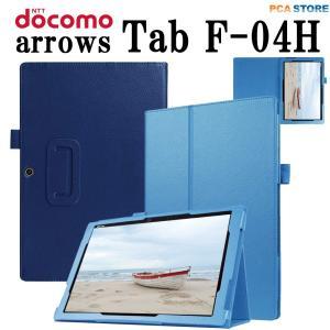 送料無料 NTT docomo arrows Tab F-04H スタンド機能付き専用ケース 二つ折...