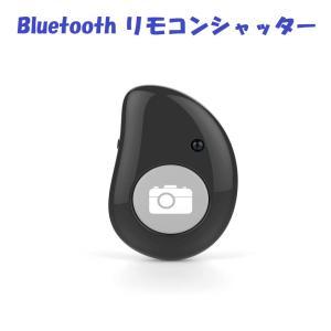 Bluetooth 自撮り リモコンシャッター スマートフォン用 カメラリモコン タブレットPC i...