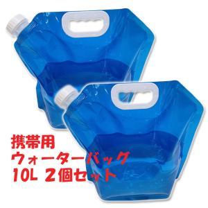 防災グッズ ウォーターバッグ 携帯用(10Lの2個セット)災害 非常用給水袋 大容量 折りたたみ 水...