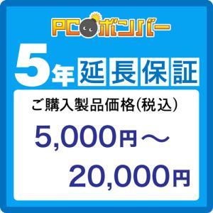 ピーシーボンバー [MALL]PCボンバー 延長保証5年 ご購入製品価格(税込)5000円-20000円|pcbomber