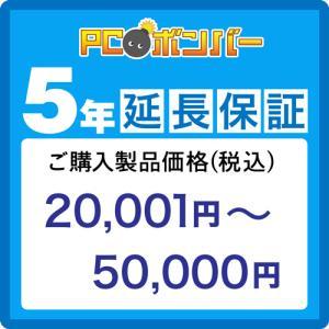 ピーシーボンバー [MALL]PCボンバー 延長保証5年 ご購入製品価格(税込)20001円-50000円|pcbomber