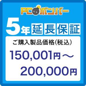 ピーシーボンバー [MALL]PCボンバー 延長保証5年 ご購入製品価格(税込)150001円-200000円|pcbomber
