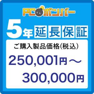 ピーシーボンバー [MALL]PCボンバー 延長保証5年 ご購入製品価格(税込)250001円-300000円|pcbomber