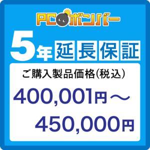 ピーシーボンバー [MALL]PCボンバー 延長保証5年 ご購入製品価格(税込)400001円-450000円|pcbomber