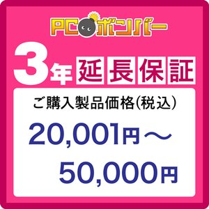 ピーシーボンバー [MALL]PCボンバー 延長保証3年 ご購入製品価格(税込)20001円-50000円|pcbomber