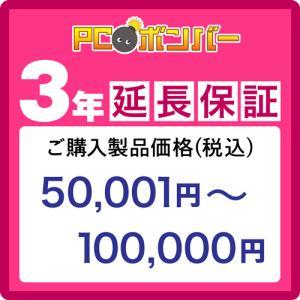 ピーシーボンバー [MALL]PCボンバー 延長保証3年 ご購入製品価格(税込)50001円-100000円|pcbomber