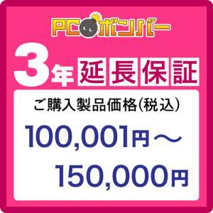 ピーシーボンバー [MALL]PCボンバー 延長保証3年 ご購入製品価格(税込)100001円-150000円|pcbomber