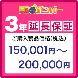 ピーシーボンバー [MALL]PCボンバー 延長保証3年 ご購入製品価格(税込)150001円-200000円|pcbomber