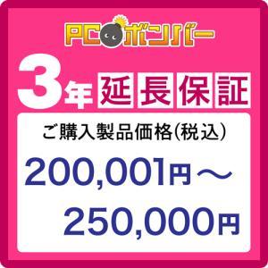 ピーシーボンバー [MALL]PCボンバー 延長保証3年 ご購入製品価格(税込)200001円-250000円|pcbomber