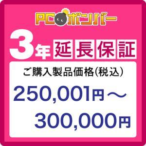 ピーシーボンバー [MALL]PCボンバー 延長保証3年 ご購入製品価格(税込)250001円-300000円|pcbomber