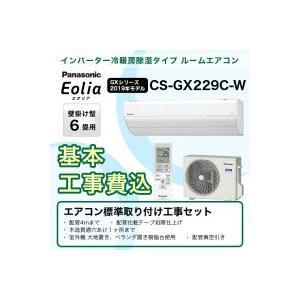 パナソニック 【セット品】CS-GX229C-W クリスタルホワイト エオリア(4.9kw以下エアコ...