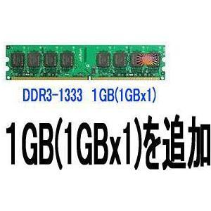 DDR3-1333 1GB(1GBx1)を追加