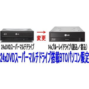 14xスーパーマルチブルーレイドライブ【SATA】に変更(DVD→ブルーレイ)