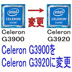 Celeron G3920に変更【Celeron G3900→Celeron G3920】 pcclub