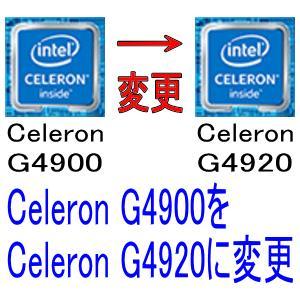 Celeron G4920に変更【Celeron G4900→Celeron G4920】 pcclub