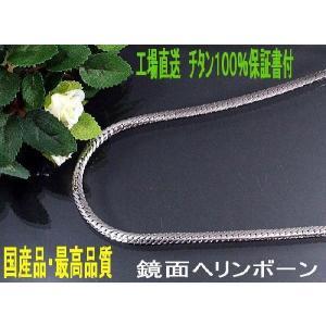 チタンネックレス【FTN-HB50】チタン100%鏡面 ヘリンボーン ネックレス[幅5.0mmX1.3mm] pcclub