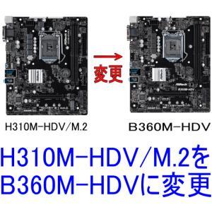 B360M-HDVに変更【H310M-HDV/M.2→B360M-HDV】|pcclub