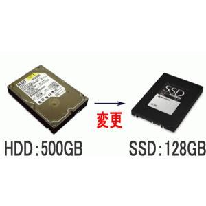 SSD:128GBに変更【HDD:500GB→SSD:128GB】