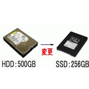 SSD:256GBに変更【HDD:500GB→SSD:256GB】