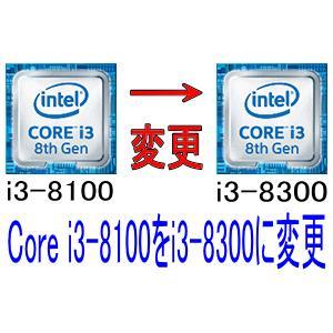 Core i3-8300に変更【Core i3-8100→Core i3-8300】|pcclub