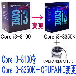 Core i3-8350Kに変更【Core i3-8100→Core i3-8350K】 pcclub