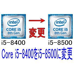 Core i5-8500に変更【Core i5-8400→Core i5-8500】 pcclub