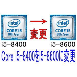 Core i5-8600に変更【Core i5-8400→Core i5-8600】 pcclub