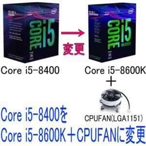 Core i5-8600Kに変更【Core i5-8400→Core i5-8600K】
