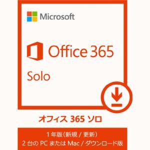 Word、Excel、PowerPoint など、つねに最新バージョンのアプリケーションが、PC や...