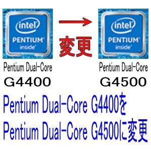 Pentium Dual-Core G4500に変更【Pentium Dual-Core G4400→Pentium Dual-Core G4500】 pcclub