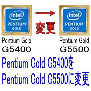 Pentium Gold G5500に変更【Pentium Gold G5400→Pentium Gold G5500】|pcclub