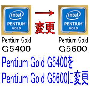 Pentium Gold G5600に変更【Pentium Gold G5400→Pentium Gold G5600】|pcclub