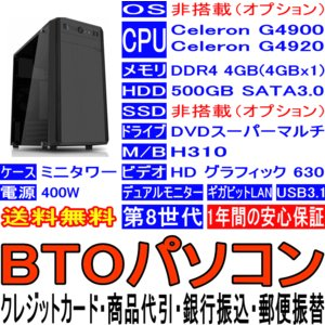 BTOパソコン Celeron G4900 G4920 第8世代 OS非搭載(オプション) DDR4 4GB HDD 500GB DVD-Multi USB3.0 ギガビットLAN マルチモニタ ミニタワー 400W|pcclub