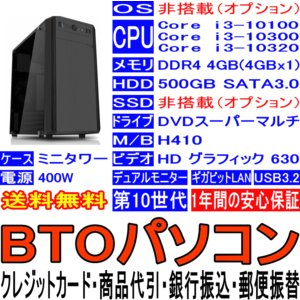 BTOパソコン Core i3-10100 10300 10320 第10世代 OS非搭載(オプション) DDR4 4GB HDD 500GB DVD-Multi USB3.2 ギガビットLAN マルチモニタ ミニタワー 400W|pcclub