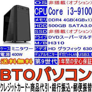 BTOパソコン Core i3-9100 第9世代 OS非搭載(オプション) DDR4 4GB HDD 500GB DVD-Multi USB3.0 ギガビットLAN マルチモニタ ミニタワー 400W|pcclub
