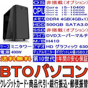 BTOパソコン Core i5-10400 10500 10600K 第10世代 OS非搭載(オプション) DDR4 4GB HDD 500GB DVD-Multi USB3.2 ギガビットLAN マルチモニタ ミニタワー 400W|pcclub