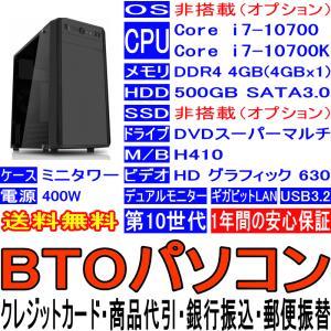 BTOパソコン Core i7-10700 10700K 第10世代 OS非搭載(オプション) DDR4 4GB HDD 500GB DVD-Multi USB3.2 ギガビットLAN マルチモニタ ミニタワー 400W|pcclub
